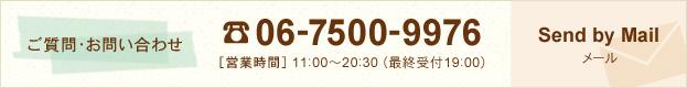 06-7500-9976